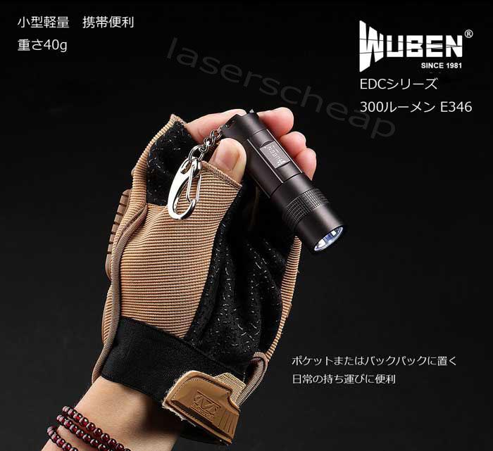 UBEN E346懐中電灯